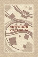 Белорусский ковер renesans 2601b2