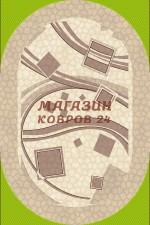 Белорусский ковер renesans 2601b2x o