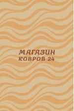 Ковер Российский ковер Balabanovo s609 beige d
