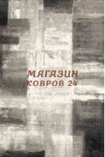 Российский ковер Platinum 622 Серый