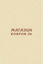 Ковер Российский ковер Balabanovo s600 cream beige