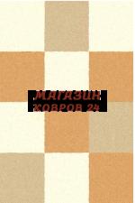 Ковер Российский ковер Balabanovo s602cream beige
