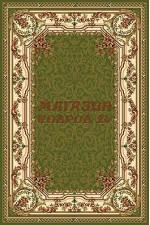 Российский ковер   Anapa olympos d074 green