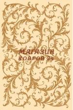 Российский ковер   Anapa olympos d156 cream