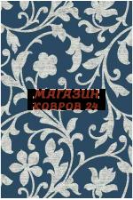 Синий ковёр Российский ковер Alagir d184blu